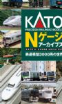 Kato 25-050  Kato N-Scale Model Archives -A World of 3,000 Model Trains-